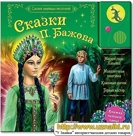 skazki-bagova (450x461, 182Kb)