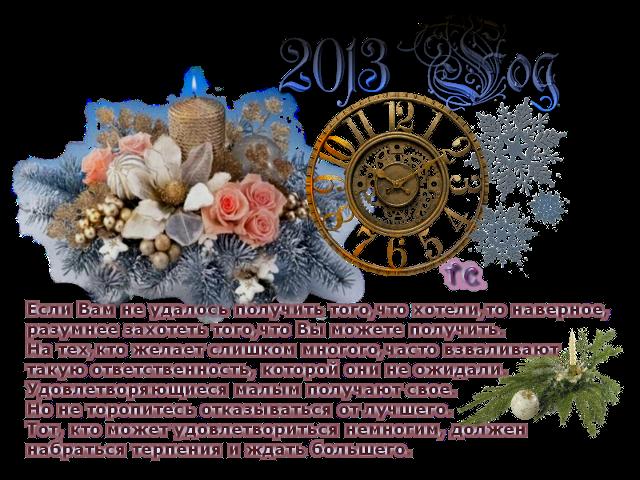 коллаж 2013 год фраза шаблон1 640 (640x480, 507Kb)