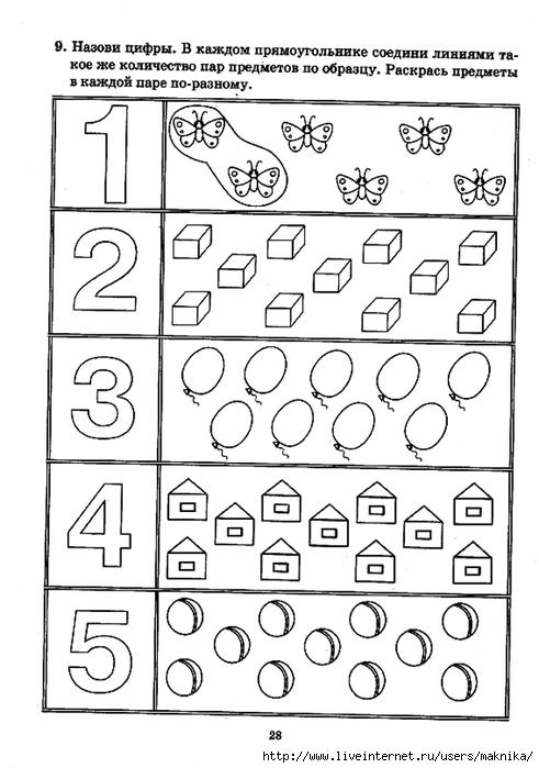 Математическая игра дидактическая игра дидактическая игра