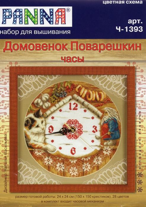 5133536_Domovenok_Povareshkin_chasi (493x700, 326Kb)