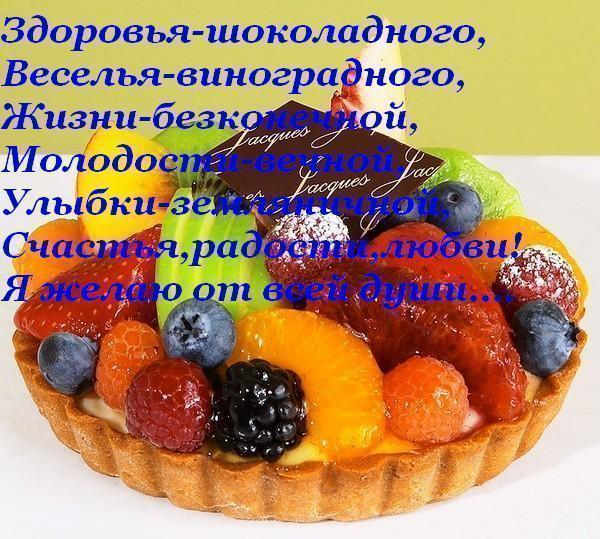67697698_zdorovya_shokoladnogo (600x539, 78Kb)