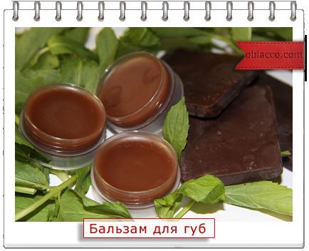 Как сделать шоколадно-медовый бальзам для губ
