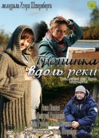 1328959561_1328957339_tropinka-vdol-reki (323x450, 32Kb)