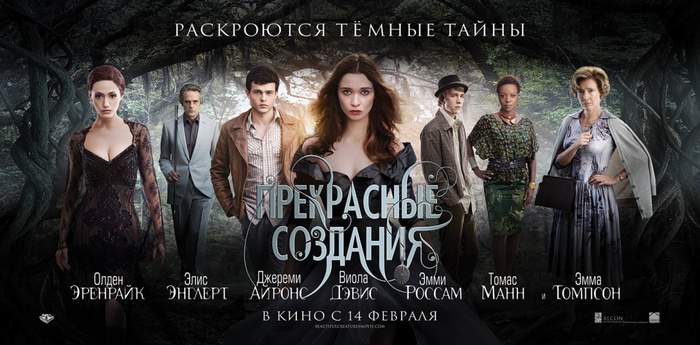 3925073_kinopoisk_ruBeautifulCreatures2008229 (700x345, 119Kb)