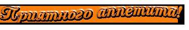 пр-ап (374x61, 21Kb)