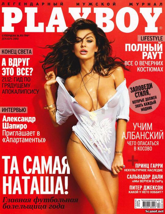 Playboy_12-2012_Ukraine_Scanof.net_001 (539x700, 85Kb)