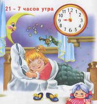 vremya8 (200x214, 9Kb)