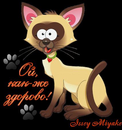 89918958_Oy_kak_zhe_zdorovo (427x457, 159Kb)