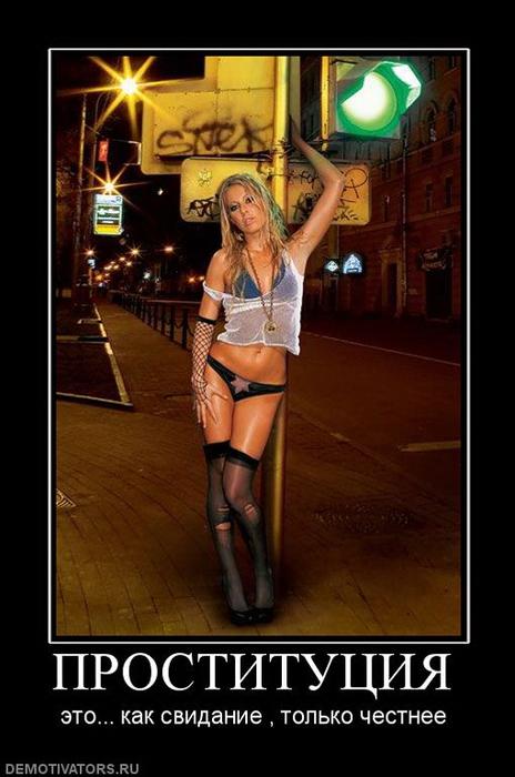 o-prostitutsii-v-evreyskom