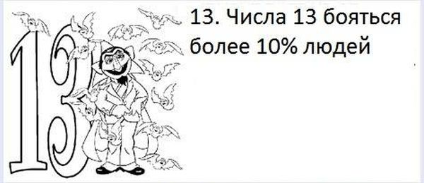 fakt_130 (600x259, 27Kb)