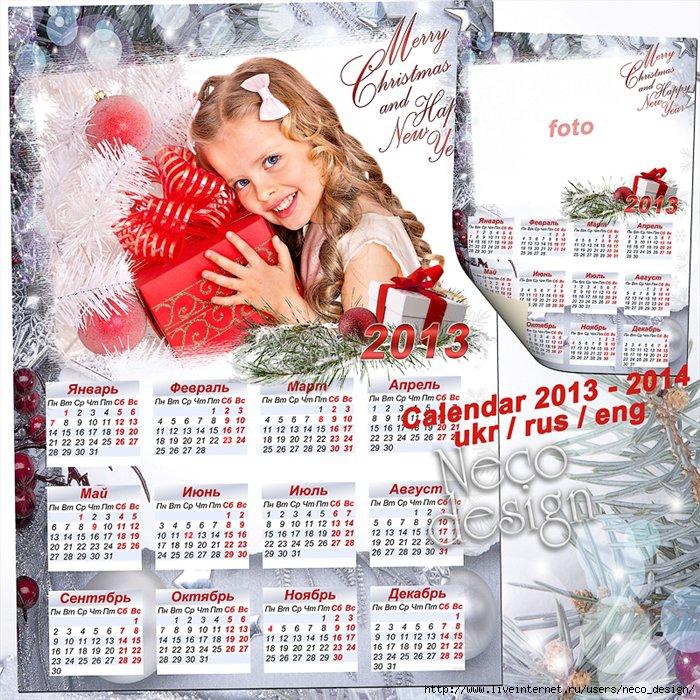 1354219477_calendar_silver_NY_by_neco_24 (700x700, 439Kb)