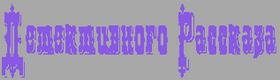 RdetektivnogoPRrasskaza (280x80, 24Kb)