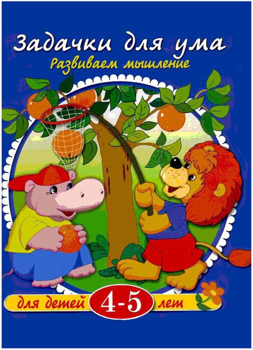 4663906_Zadachkidlyayma1 (506x700, 121Kb)