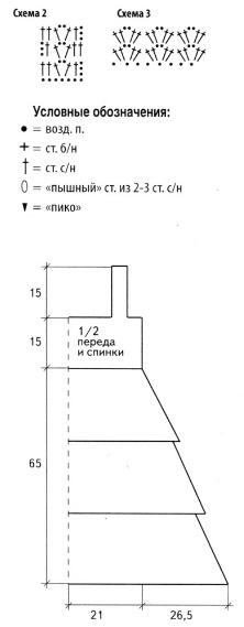 ajurn-plat-blu2 (222x569, 23Kb)