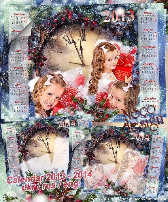 1354286043_calendar_NY_2013_2014_by_neco_25 (583x700, 485Kb)