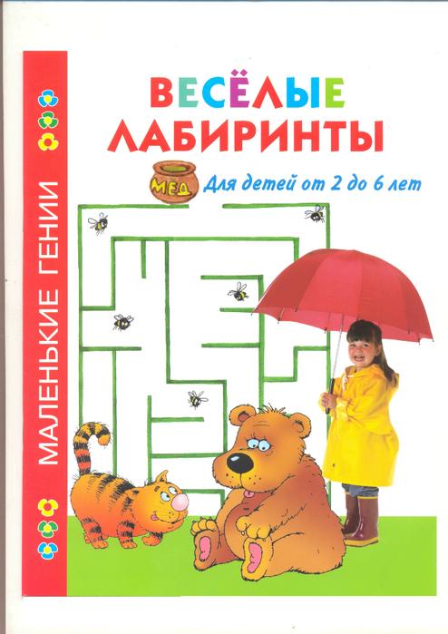 Veselie.labirinti_Страница_01 (494x700, 330Kb)