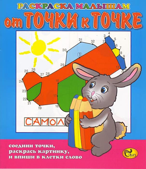 ot_tochki_k_tochke_Krolik_Страница_01 (605x700, 504Kb)