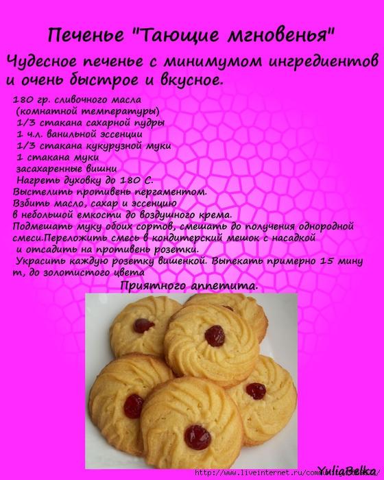 Печенье -Тающие мгновенья (560x700, 289Kb)