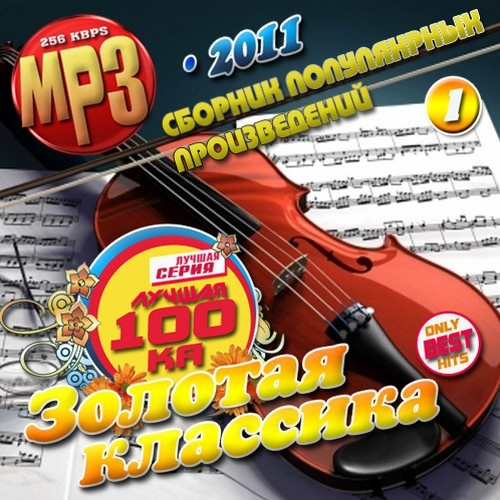 1313521879_luchshaya-100ka-zolotaya-klassika-2011 (500x500, 128Kb)