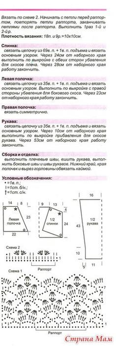 болеро2 (236x700, 63Kb)