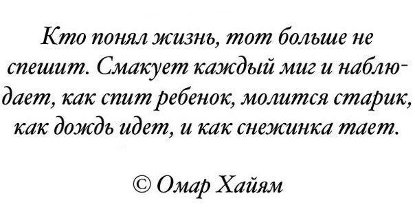 омар хайам/3185107_mydrie_viskazivaniya_v_kartinkah (604x314, 36Kb)
