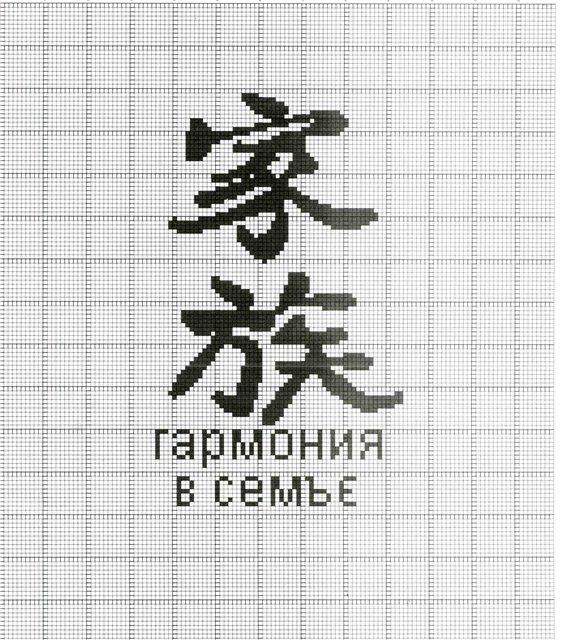 Схемы вышивки крестом - схема