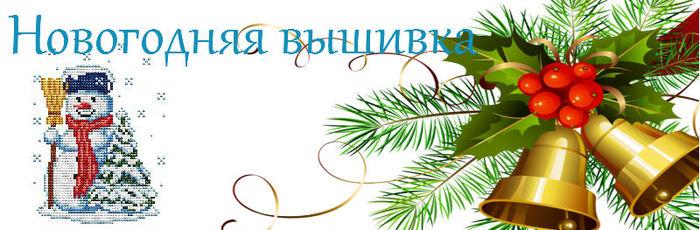 4278666_novogodnyaya_vishivka (700x230, 62Kb)