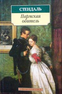 611-Parmskaya-obitel (200x303, 62Kb)