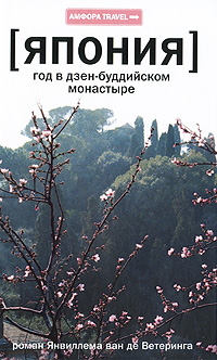 Yanvillem_van_de_Vetering__Yaponiya_god_v_dzenbuddijskom_monastyre (200x332, 46Kb)
