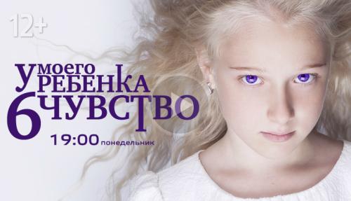 у моего ребенка шестое чувство/3646178_6_chuvstvo_TV3 (500x287, 260Kb)
