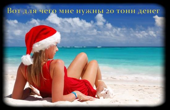новый год на пляже (550x356, 46Kb)