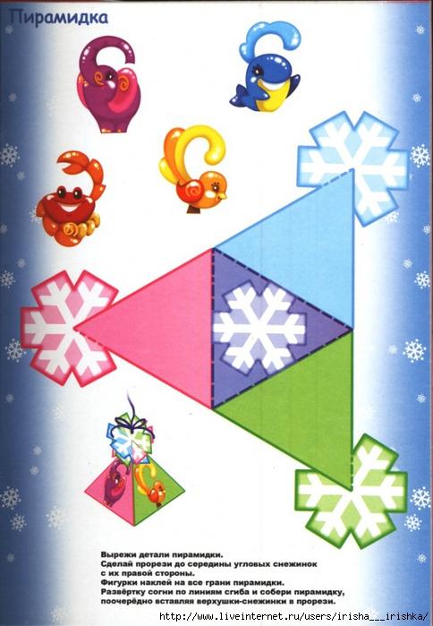 Как сделать из бумаги игрушки на новый год своими руками