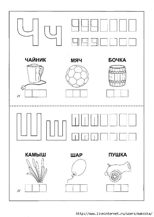 игровая форма знакомство с буквами