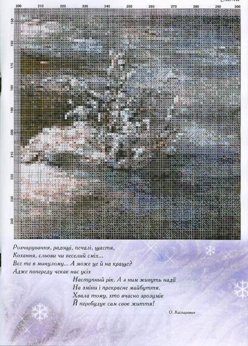 стужа (2) (502x700, 365Kb)