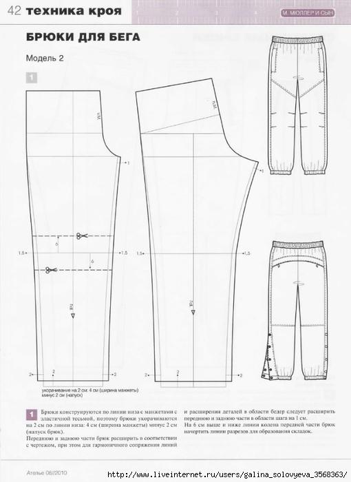 Как сшить брюки на резинке своими руками пошагово