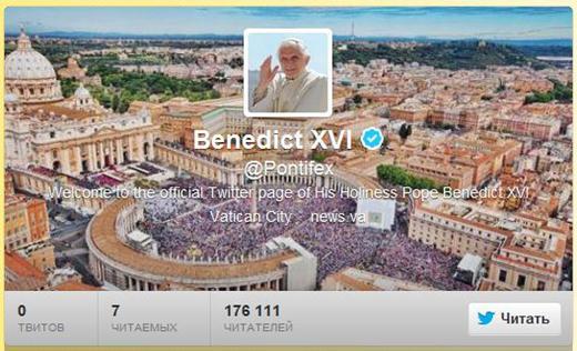 Папа Римский Бенедикт XVI завел микроблог в Twitter Фотографии