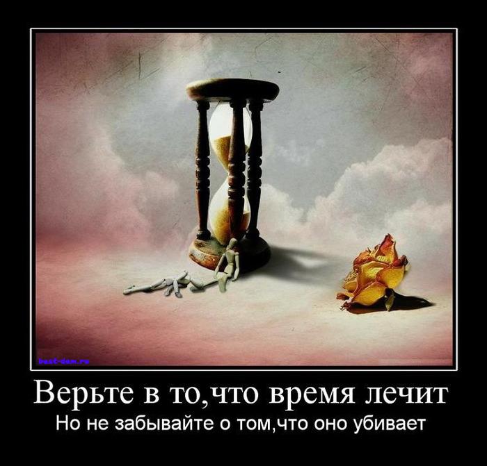Верьте-в-то-–-что-время-лечит-но-не-забывайте-о-том-что-оно-и-убивает… (500x471, 111Kb)