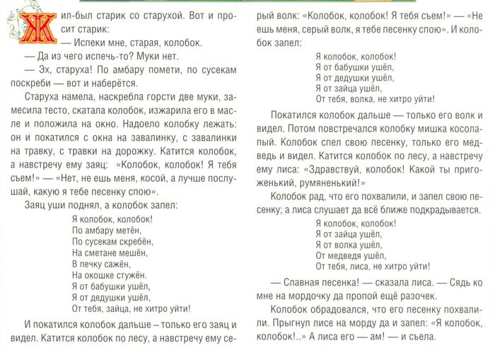 ТЕКСТ СКАЗКИ (700x492, 336Kb)