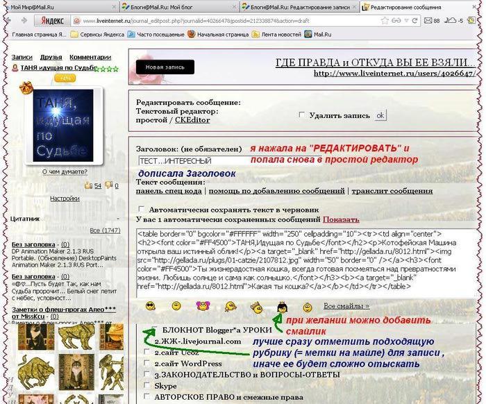 урок перенос записи с майла на лиру4 (700x582, 115Kb)