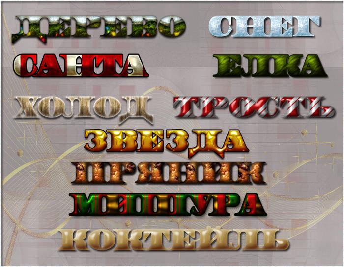 merry x-mas styles (700x544, 390Kb)