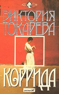 Viktoriya_Tokareva__Korrida (200x318, 76Kb)