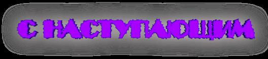 s_nastupaushim (1) (528x117, 54Kb)
