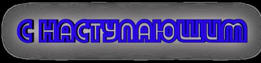 s_nastupaushim (3) (532x129, 58Kb)