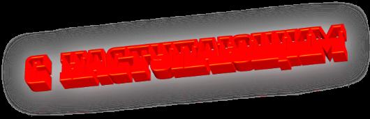 s_nastupaushim (18) (530x171, 63Kb)