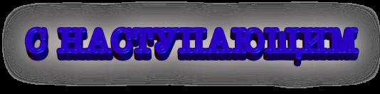 s_nastupaushim (34) (534x132, 71Kb)