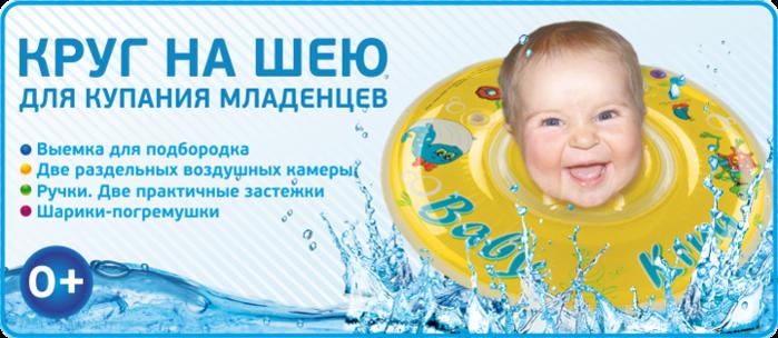 2749438_Krug_na_sheyu_Baby_Krug (700x304, 345Kb)