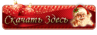 0_5c442_1a388b38_XL (200x73, 25Kb)