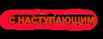 Превью С Наступающим_надписи на прозрачном слое (4) (650x250, 22Kb)