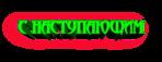 Превью С Наступающим_надписи на прозрачном слое (8) (650x250, 29Kb)