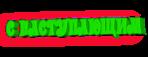 Превью С Наступающим_надписи на прозрачном слое (10) (650x250, 36Kb)